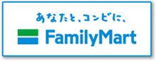 あなたと、コンビに、Family Mart(別ウィンドウで開きます)