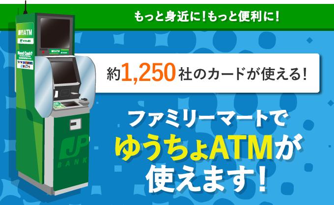 もっと身近に!もっと便利に!ゆうちょカードなら手数料0円!Family MartでゆうちょATMが使えます!! 設置拡大中※