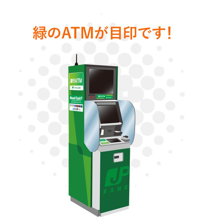 ファミマ atm 千葉銀行
