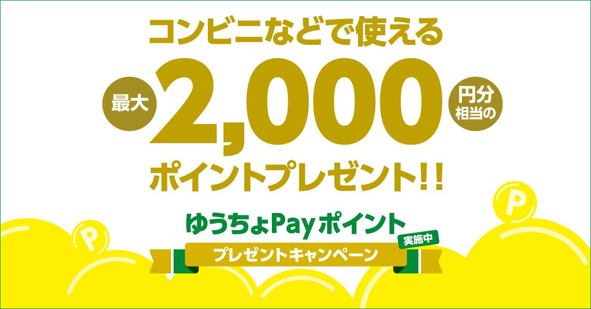 ゆうちょPayポイントプレゼントキャンペーン