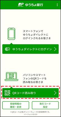 送金 アプリ ゆうちょ