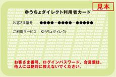 ゆうちょダイレクトカード