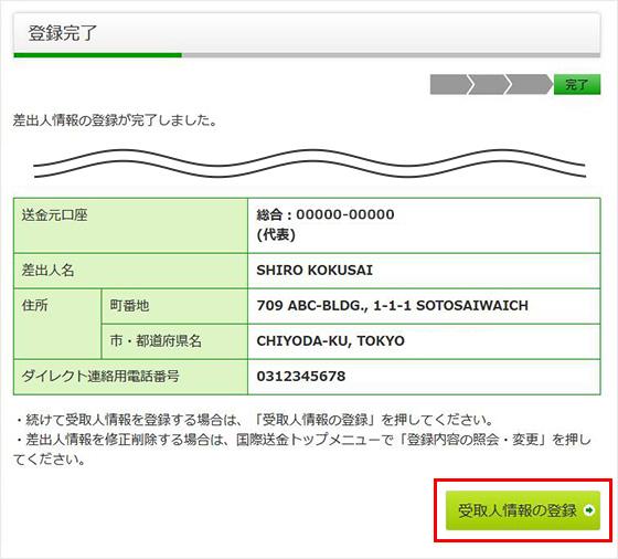 ゆうちょ銀行トップ主な操作方法(送金)