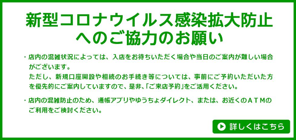 電話 ゆうちょ銀行名古屋貯金事務センター