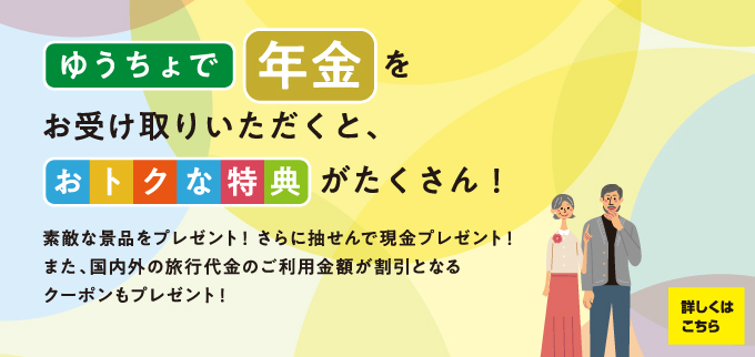 ゆうちょ 店名 018
