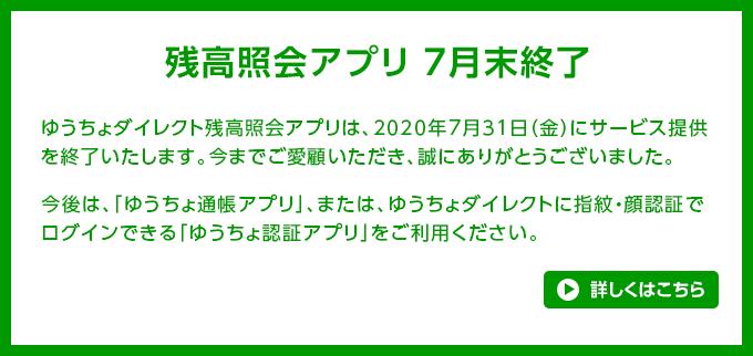 ゆうちょ 認証アプリ