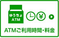 ゆうちょ 銀行 atm 時間