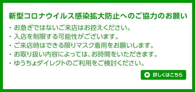 店舗・ATM-ゆうちょ銀行