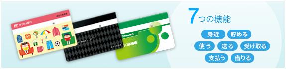 http://www.jp-bank.japanpost.jp/kojin/chokin/sogou/images/i_kj_tk_sg_main.jpg