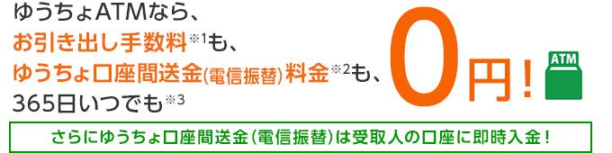 ゆうちょ口座間送金(電信振替 ...